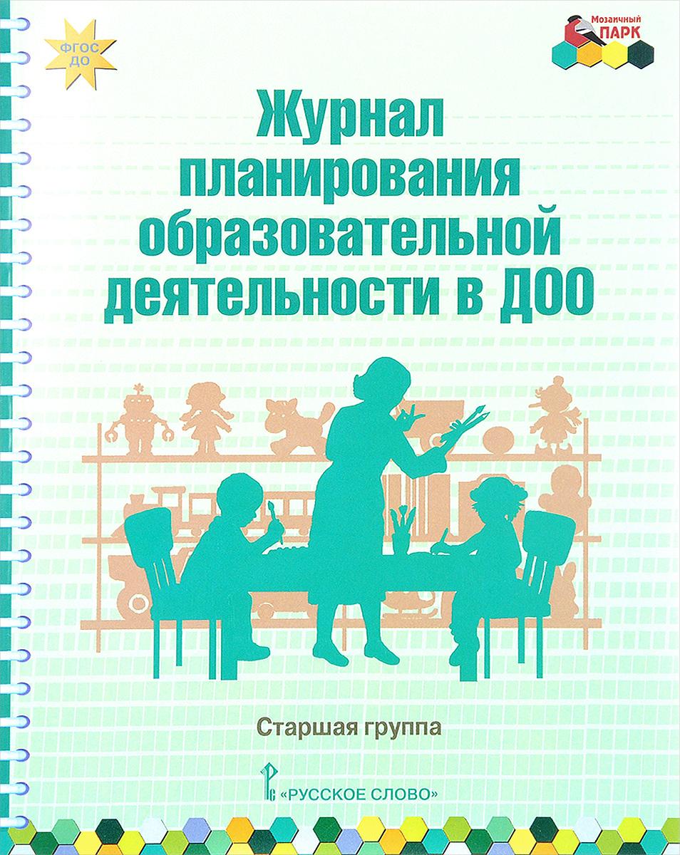 Журнал планирования образовательной деятельности в ДОО. Старшая группа