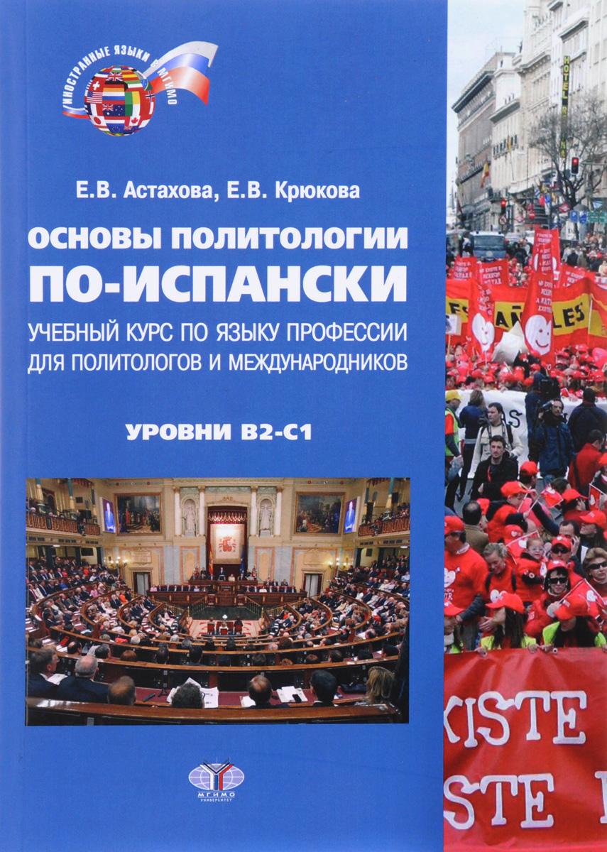 Основы политологии по-испански