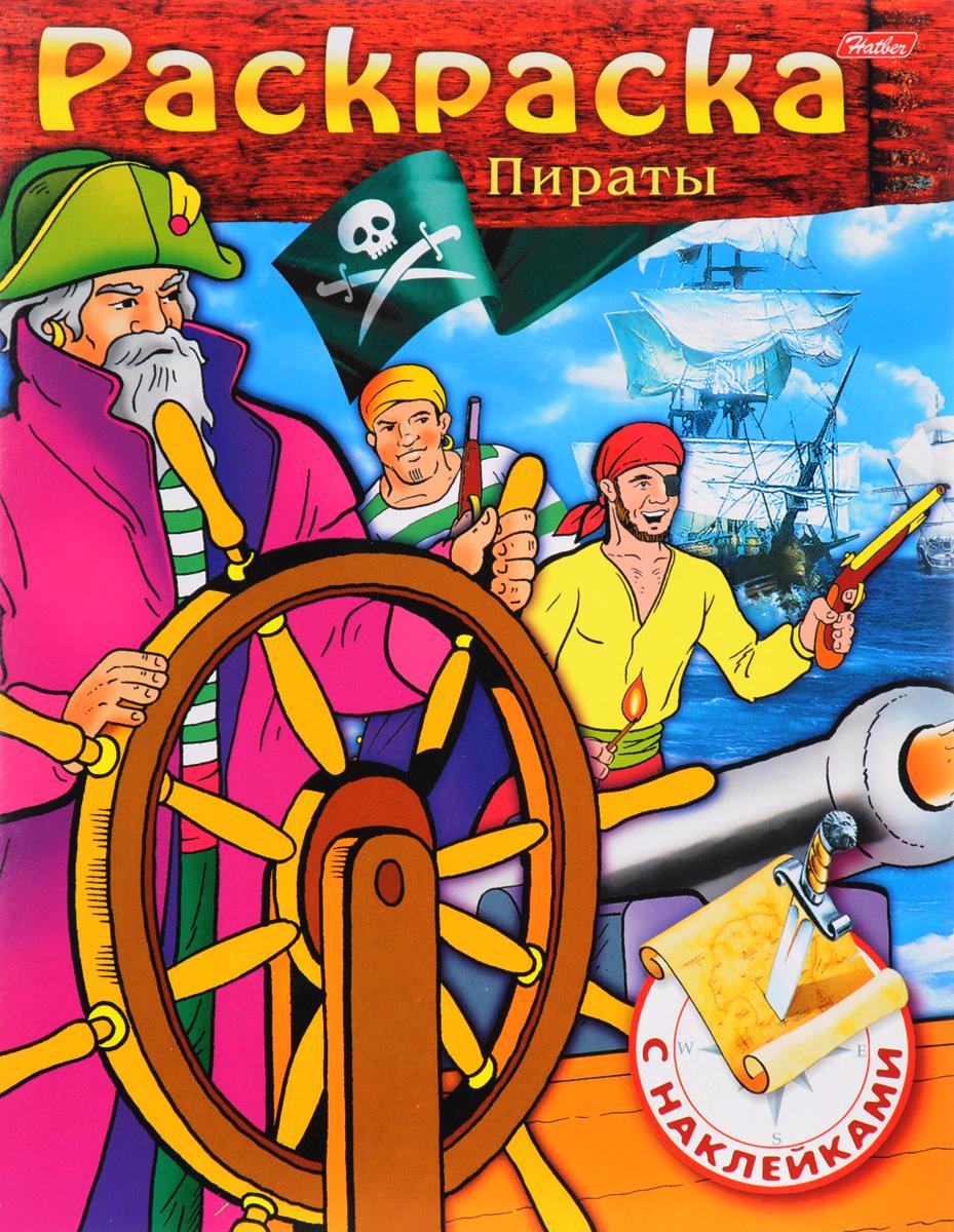 Пираты. Выпуск №2. Раскраска (+ наклейки)