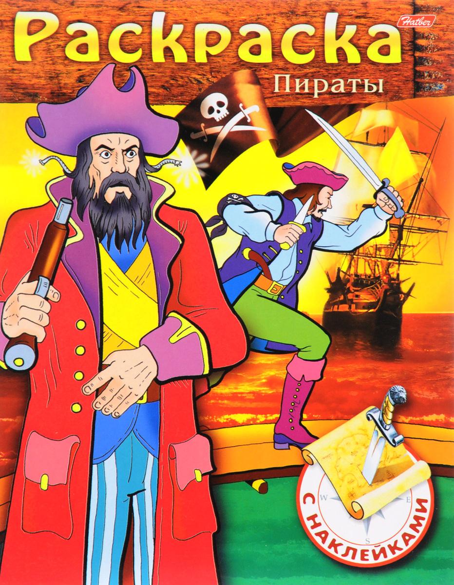 Пираты. Выпуск №1. Раскраска (+ наклейки)