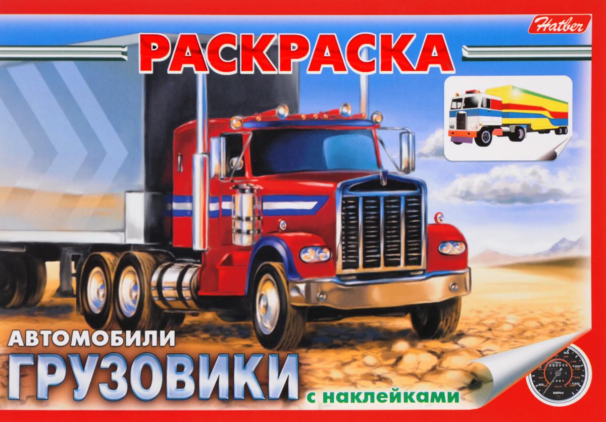 Автомобили-грузовики