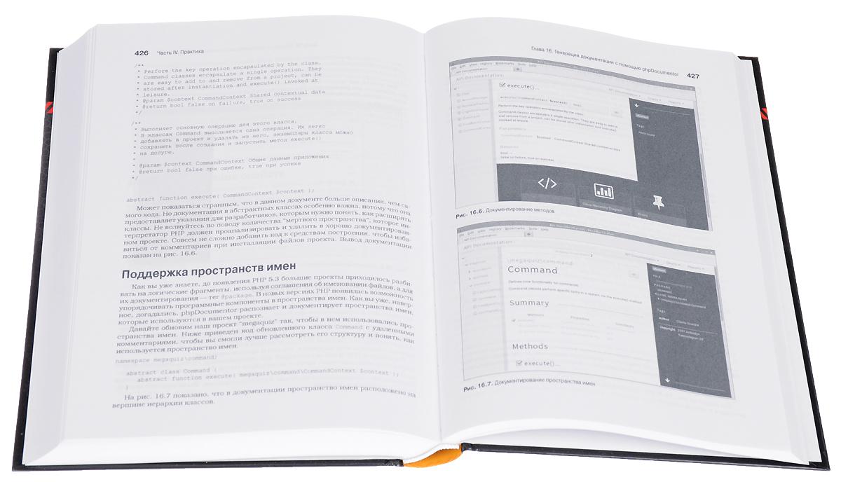Мэтт Зандстра. PHP. Объекты, шаблоны и методики программирования
