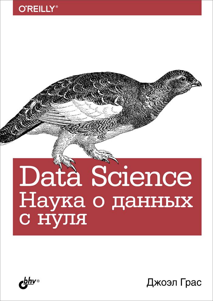 Джоэл Грас. Data Science. Наука о данных с нуля
