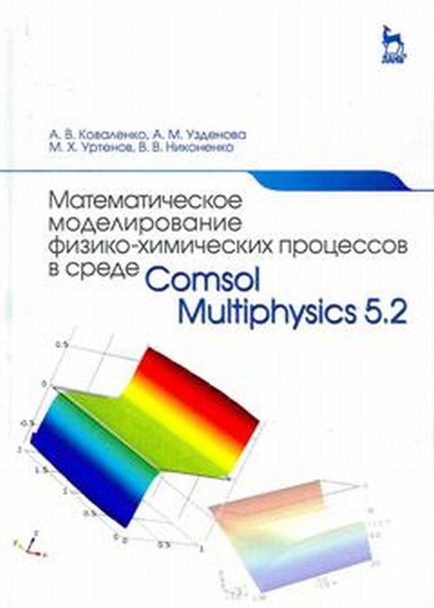 Математическое моделирование физико-химических процессов в среде Comsol Multiphysics 5.2. Учебное пособие