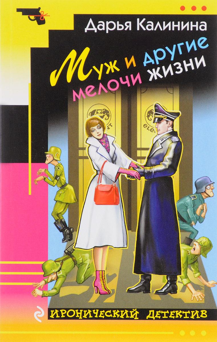 Калинина Дарья Александровна Муж и другие мелочи жизни 2 комнатную квартиру калинина красноярск