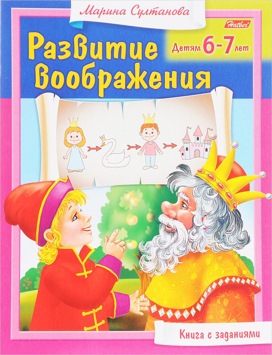 Развитие воображения для детей 6-7 лет