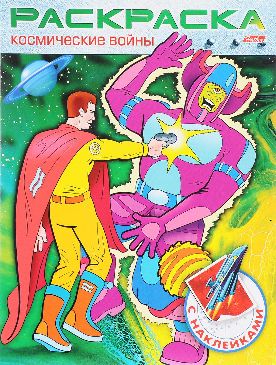 Космические войны. Выпуск №2. Раскраска (+ наклейки)