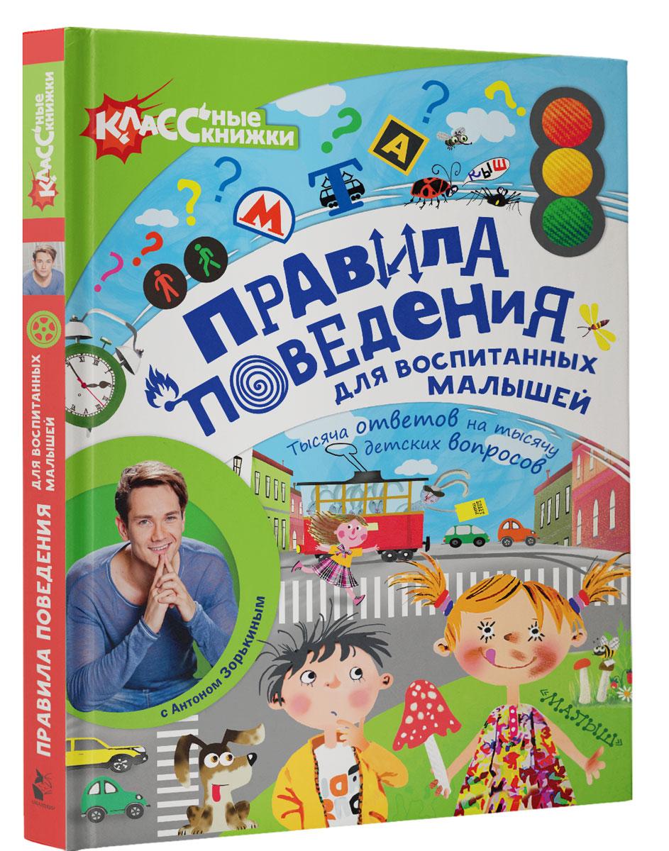 Антон Зорькин, Райм Евгения Правила поведения для воспитанных малышей с Антоном Зорькиным