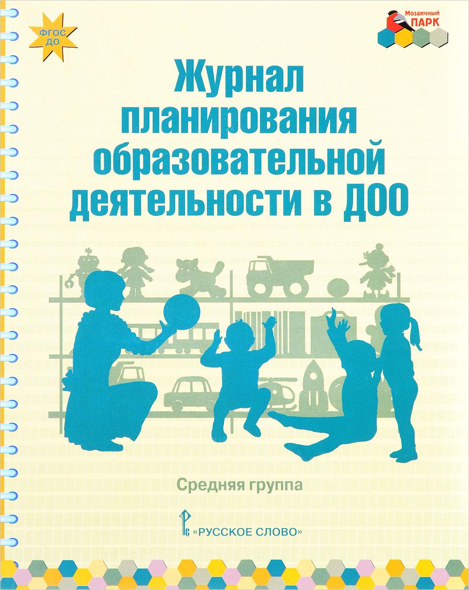 Журнал планирования образовательной деятельности в ДОО. Средняя группа