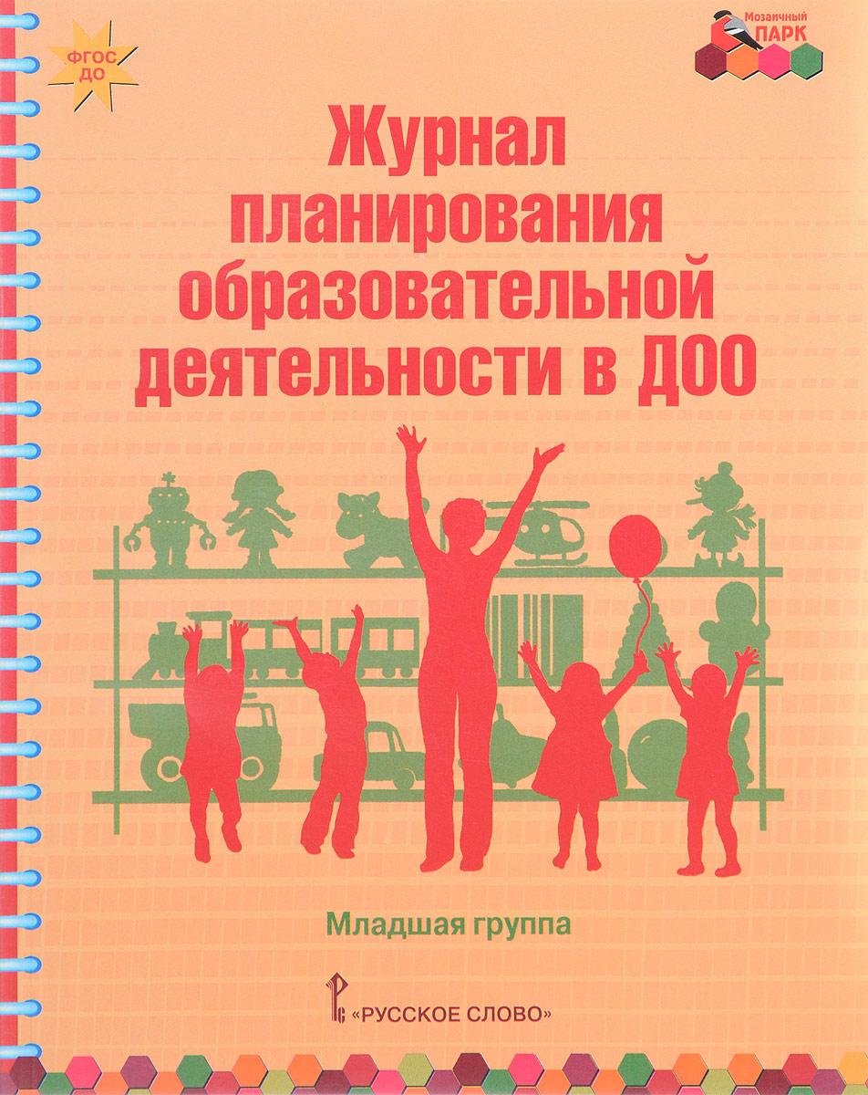 Журнал планирования образовательной деятельности в ДОО. Младшая группа