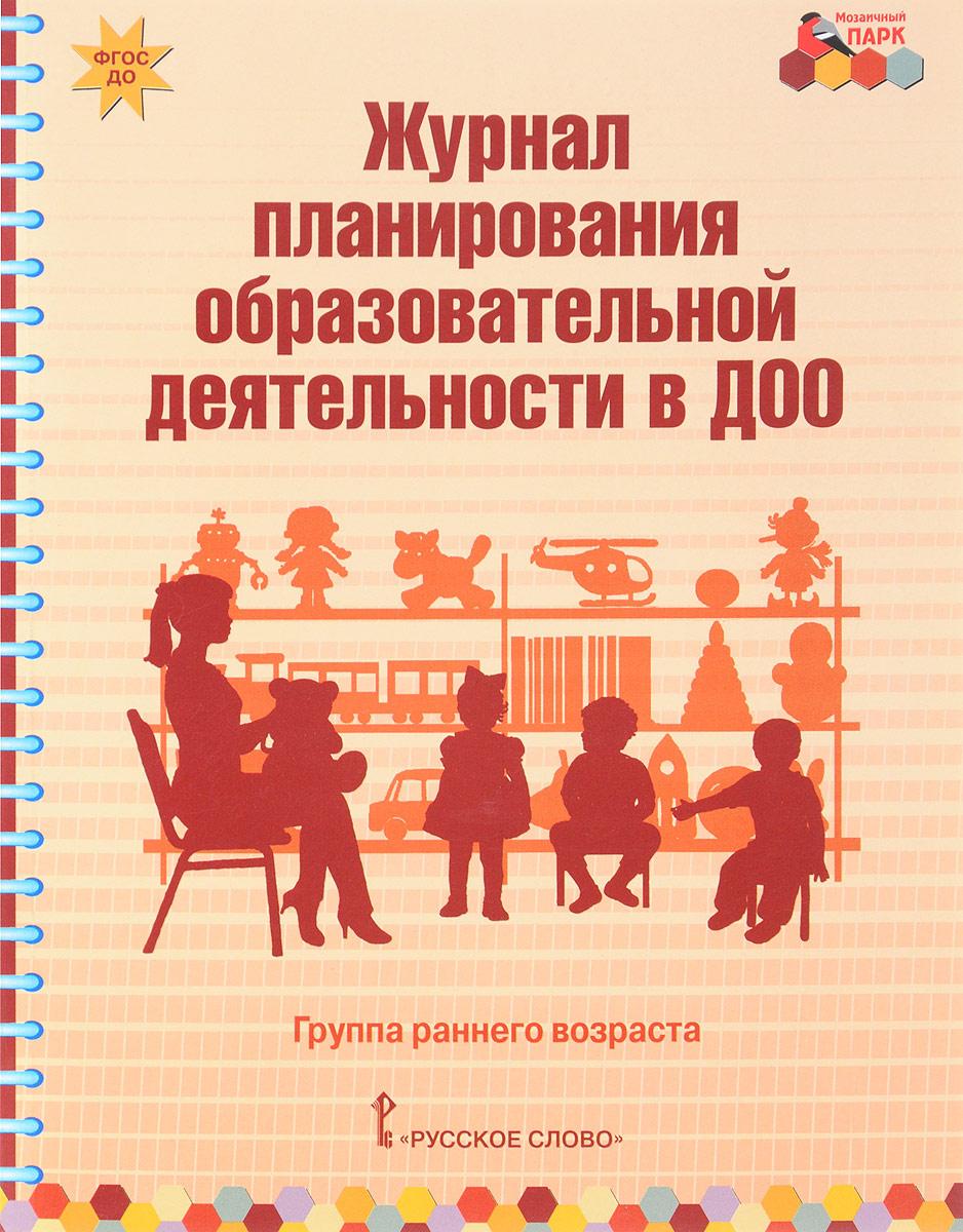 Журнал планирования образовательной деятельности в ДОО. Группа раннего развития