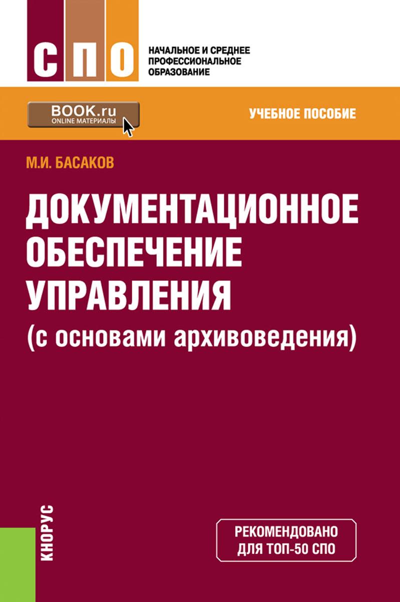 Документационное обеспечение управления (с основами архивоведения) (для СПО и НПО)