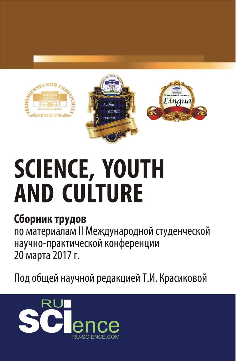 Когтева У. А.. Youth and Culture // Сборник трудов по материалам II Международной студенческой научно-практической конференции 20 марта 2017 г.