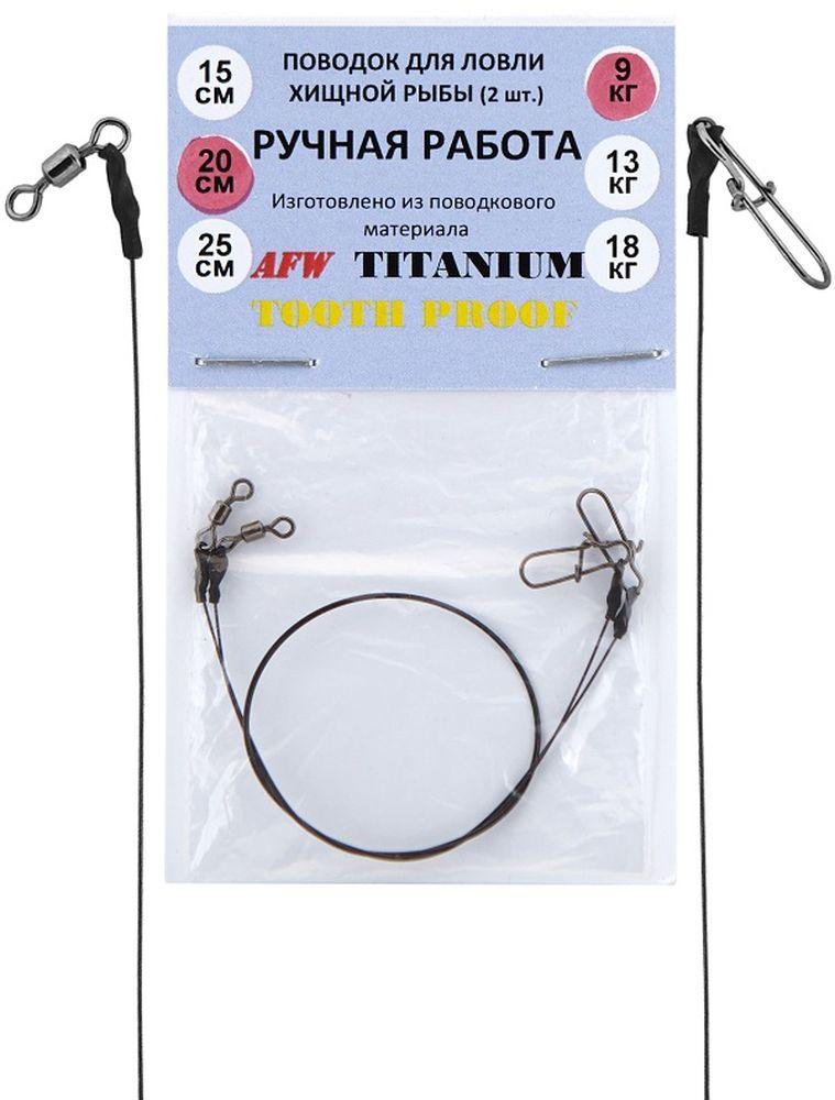 Поводок рыболовный AFW Titanium, длина 20 см, 9 кг, 2 штH009Титановые поводки обладают рядом существенных преимуществ перед прочими материалами. Во-первых, титан является очень легким металлом. Удельный вес титана в два раза меньше, чем у стали. Благодаря этому качеству титановый поводок никоим образом не влияет на «плавучесть» приманок. Во-вторых, прочность. Титановые сплавы, по сравнению с железом, обладают лучшими прочностными характеристиками. Исходя из этого, титановые поводки можно сделать тоньше, при этом, совсем не теряя в прочности. В-третьих, у титановых поводков отсутствует «память», то есть остаточная деформация после прекращения действия со стороны нагрузки.