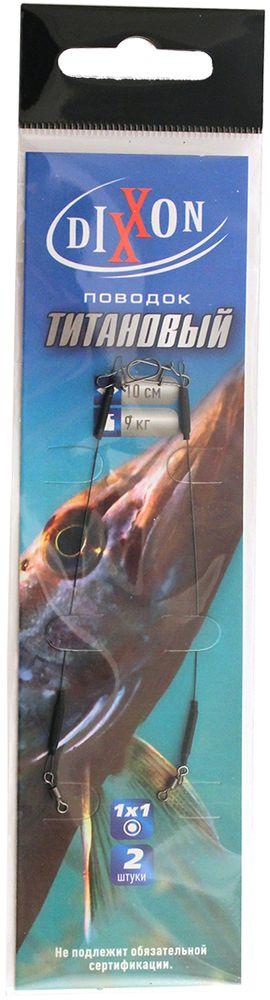 Поводок рыболовный Dixxon, титановый, 1х1, длина 10 см, 9 кг, 2 штH009Высококачественные поводки, изготовленные из титановой проволоки. Поводоки не имеют памяти, устойчивы к деформации, не окисляются и имеют темное наружное покрытие. Рекомендуются для любых способов ловли с использованием поводка. Все поводки оснащены качественными вертлюжками и застежками. В упаковке 2 шт, Длина - 10см, тест - 9кг, диаметр поводка - 0,30мм.