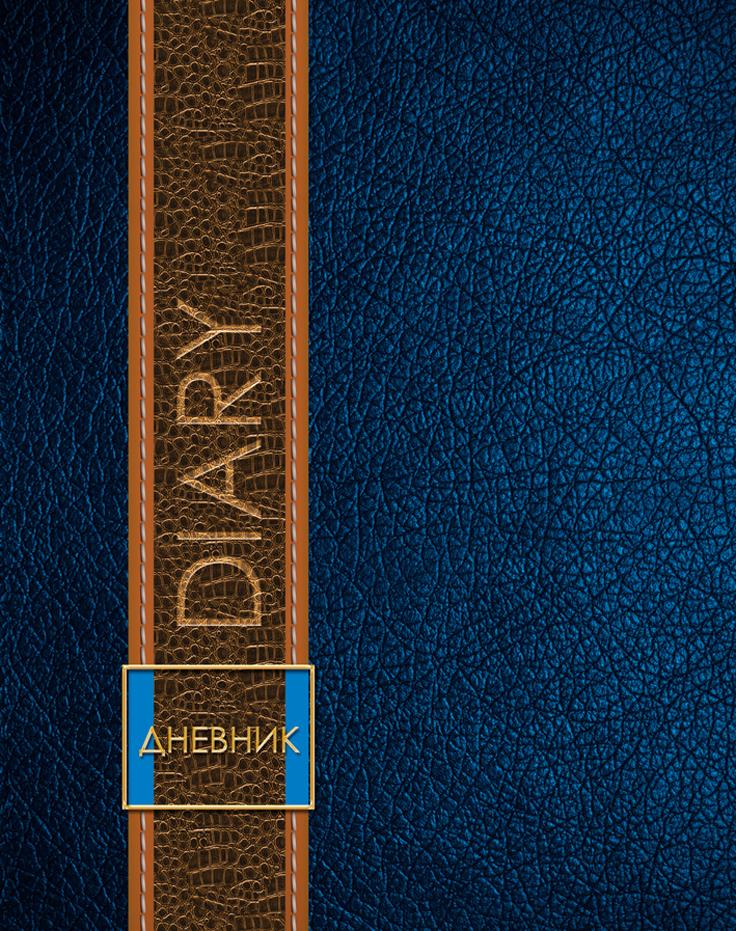 Апплика Дневник школьный Текстура кожи цвет синий72523WDШкольный дневник Апплика Текстура кожи - поможет вашему ребенку не забыть свои задания, а вы всегда сможете проконтролировать его успеваемость. Крепкий твердый переплет 7БЦ сохранит внешний вид дневника на весь учебный год. Дневник имеет обложку с текстурой кожи и незапечатанный форзац. Обложкадневника Апплика Текстура кожи изготовлена с глянцевой ламинацией.