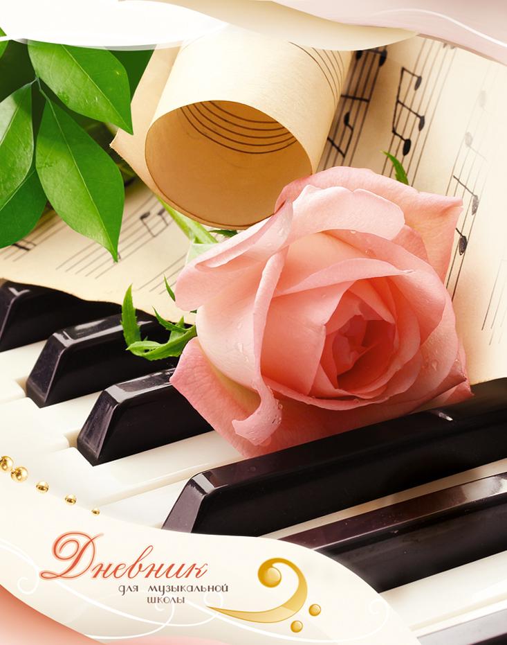 Апплика Дневник для музыкальной школы Роза72523WDДневник для музыкальной школы Апплика Роза - поможет вашему ребенку не забыть свои задания, а вы всегда сможете проконтролировать его успеваемость по музыке. Крепкий твердый переплет 7БЦ сохранит внешний вид дневника на весь учебный год. Дневник имеет красивую обложку. Обложка дневника Апплика изготовлена с глянцевой ламинацией, покрыт выборочно УФ-лаком.Внутренний блок дневника специально разработан под программу музыкальных школ.