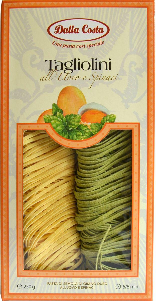 Dalla Costa Тальолини с яйцом и шпинатом, 250 г0120710Тальолини - макаронные изделия с добавлением яиц и шпинатом великолепны с классическими итальянскими соусами. Варить в кипящей воде 5-7 минут. Семья Далла Коста бережно хранит традиции производства итальянской пасты, эдакий любовный союз, который призван удовлетворять вкусам ценителей в разных уголках света. Для того чтобы расширить ассортимент и донести ценность превосходного продукта до потребителя, Dalla Costa запустила линии трехцветной и ароматизированной пасты, в секторе производства которых компания является лидером на сегодняшний день. Постоянное стремление к более высокому качеству находит отражение в новых вкусах, богатом ассортименте, разнообразии форматов и создании новых продуктов. Компания стремится к лидерству на национальном и международном уровнях в секторе производства особой, ароматизированной и трехцветной пасты, продолжая отличаться высоким качеством продукции, широтой ее гаммы и гибкостью в возможности отвечать требованиям различных рынков.