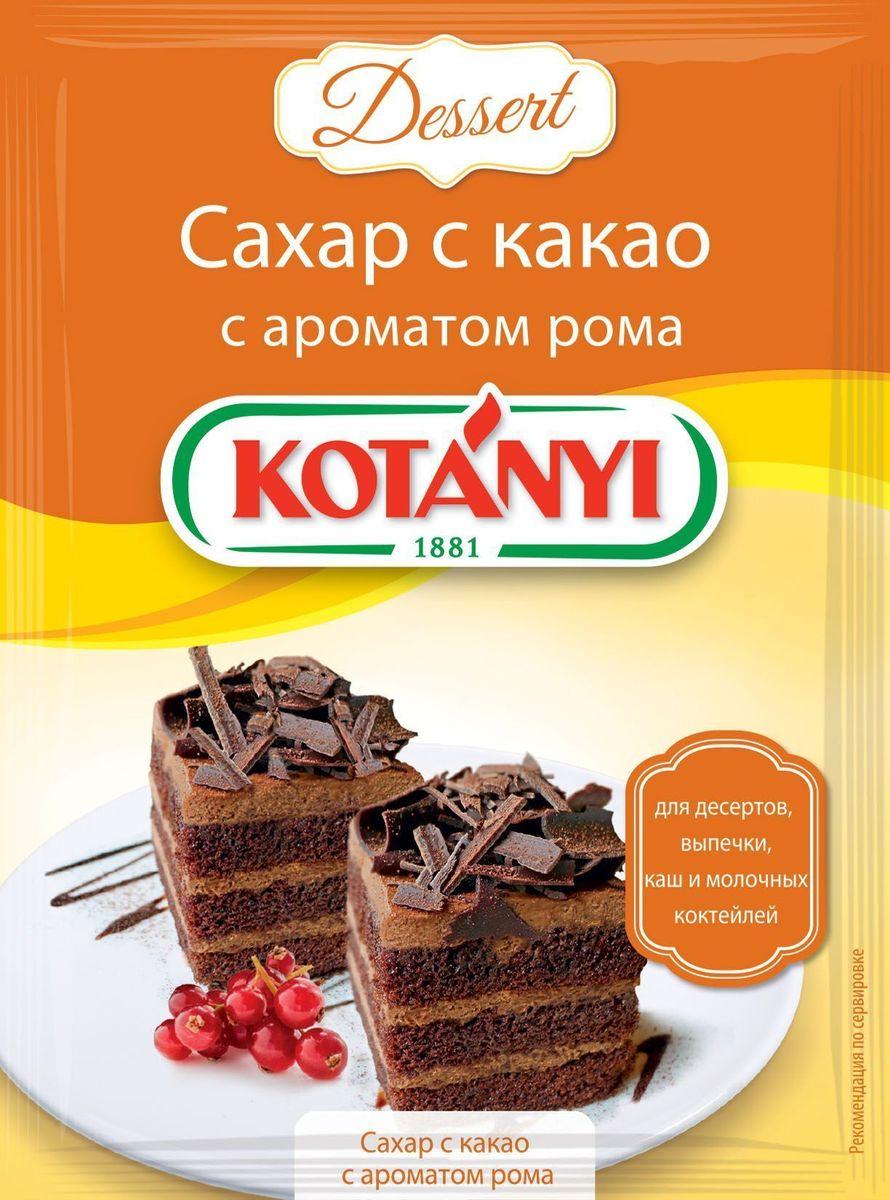 Kotanyi приправа сахар с какао с ароматом рома, 45 г0120710Сахар с какао с ароматом рома Kotanyi придаст десертам изысканный вкус шоколада и пикантный аромат рома.