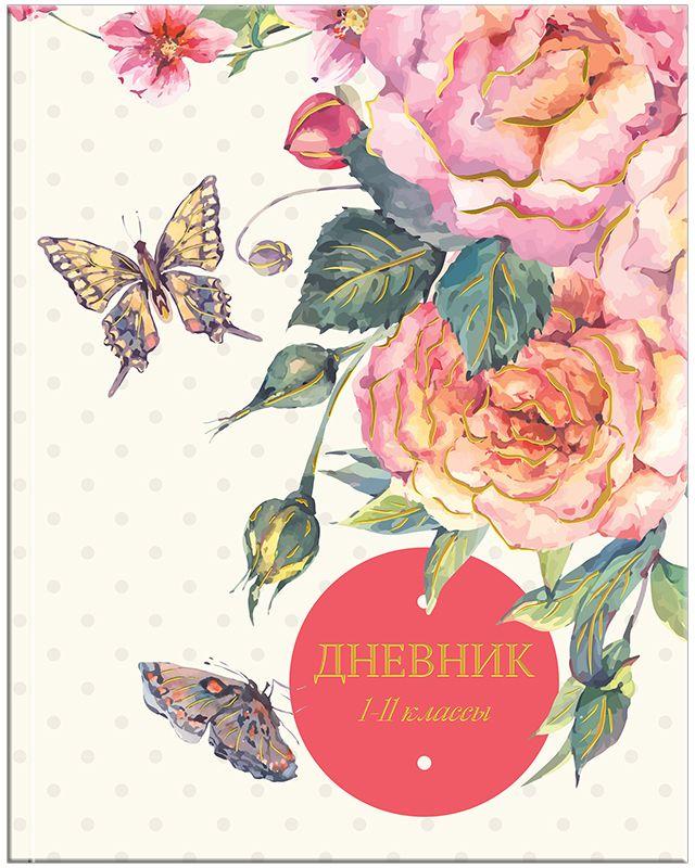 Спейс Дневник школьный Бабочки и цветы652-SBУниверсальный дневник для учеников 1-11 классов в интегральном переплете. Обложка из целлюлозного картона с глянцевой ламинацией и отделкой золотой фольгой. Форзацы запечатаны золотистой краской.