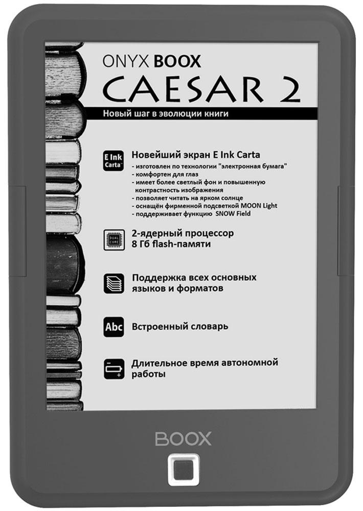 Onyx Boox Caesar 2, Gray электронная книгаONYX DARWIN 3 BlackOnyx Boox Caesar 2 — это устройство для чтения электронных книг с 6-дюймовым E Ink экраном, имеющеевстроенную систему подсветки MOON Light и функцию SNOW Field. Данная модель рассчитана на техпользователей, кто большую часть времени планирует использовать её для чтения книг и не нуждается вразличных дополнительных функциях. Экран E Ink Carta имеет повышенную контрастность и более светлый фон,чем у дисплеев предыдущего поколения. Плавно регулируемая подсветка MOON Light делает чтениекомфортным даже в условиях слабого внешнего освещения, а встроенный слот для карт памяти microSD и 8 ГБflash-памяти позволяют носить с собой целую библиотеку.E Ink Carta — новейшая разработка компании E Ink. Это дисплей, выполненный по технологии электроннаябумага. Читать с такого экрана так же комфортно, как с обычной бумажной страницы. По сравнению сдисплеями предыдущей серии имеет более светлую подложку и более высокую контрастность.SNOW Field – режим работы экрана, позволяющий снизить количество артефактов на E Ink-экране причастичной перерисовке. Если данная функция активирована, при чтении простых текстовых документовполная перерисовка не требуется.Экран последнего поколения E Ink Carta с диагональю 6 дюймов имеет более светлую подложку и более высокуюконтрастность, чем другие экраны данного класса. Он позволяет читать на ярком солнце и имеет высокуюскорость перерисовки. Отсутствие мерцающей подсветки и принцип формирования изображения методомэлектронных чернил делают чтение комфортным для глаз.Технология MOON Light позволяет пользоваться устройством в темноте или условиях плохого освещения, безвреда для зрения. При использовании данной функции создаётся мягкое свечение экрана, оптимальное длятёмных помещений.Программное обеспечение Boox позволяет открывать файлы множества различных текстовых и графическихформатов. При чтении вы можете менять стиль и размер шрифта, расположение страниц, а также ставитьзакладки и произвольн