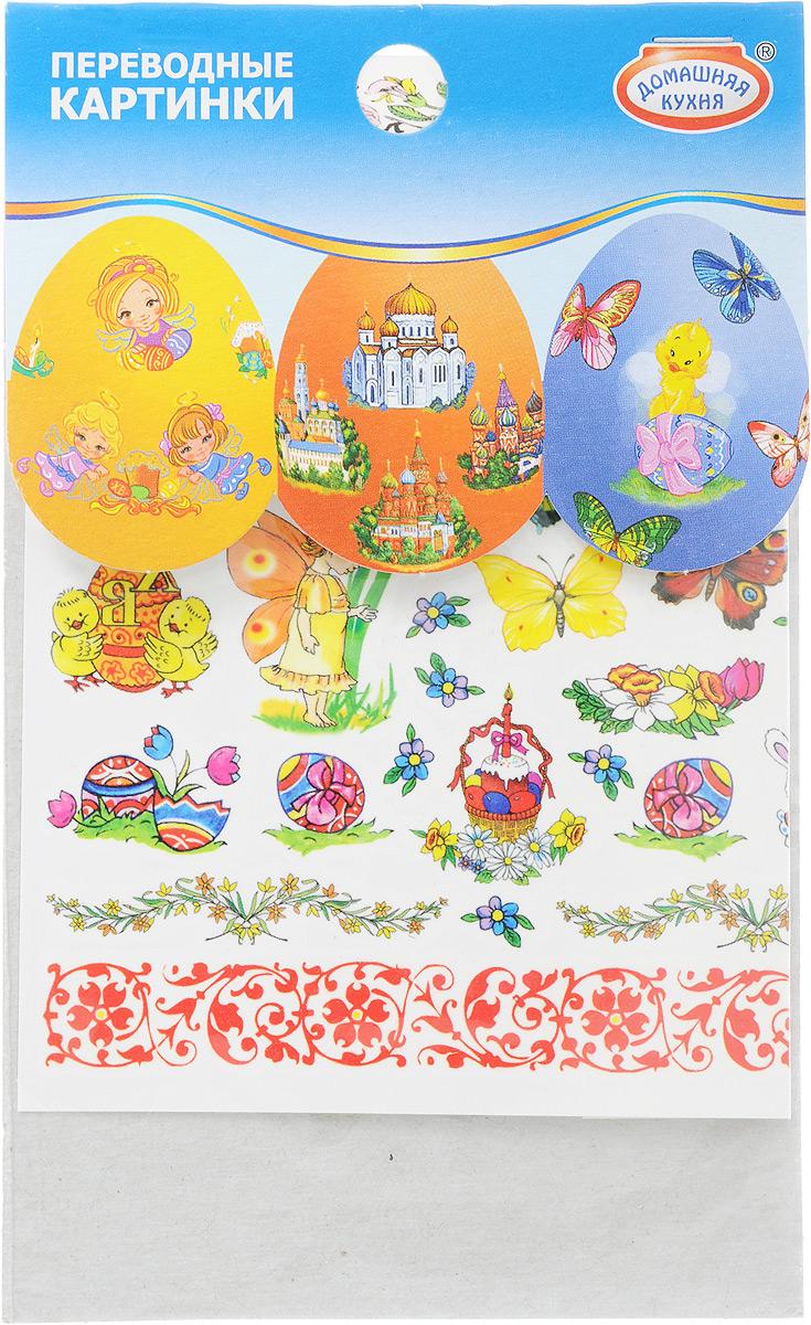 Переводные картинки Домашняя кухня Ассорти. Бабочки, 5-30 мм. hk39167CM000001328Переводные картинки Домашняя кухня Ассорти помогут украсить яйца к Пасхе. Переводные картинки - это просто, быстро и красиво. Вырежьте наклейку, отделите прозрачную пленку, опустите наклейку в стакан с водой на 15-20 секунд, выньте наклейку из воды, аккуратно приложите изображением к яйцу и прижмите на 5-10 секунд. Затем отделите подложку и дайте яйцу высохнуть 5-10 минут.