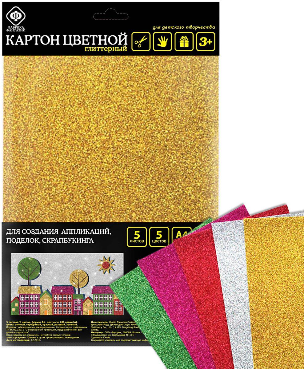 Фабрика Фантазий Цветной картон глиттерный 5 листов72523WDКартон глиттерный, 5 л./5 цв., формат А4, плотность 280 грамм/ м2. Цвета: золотой, серебряный, красный, розовый, зеленый.