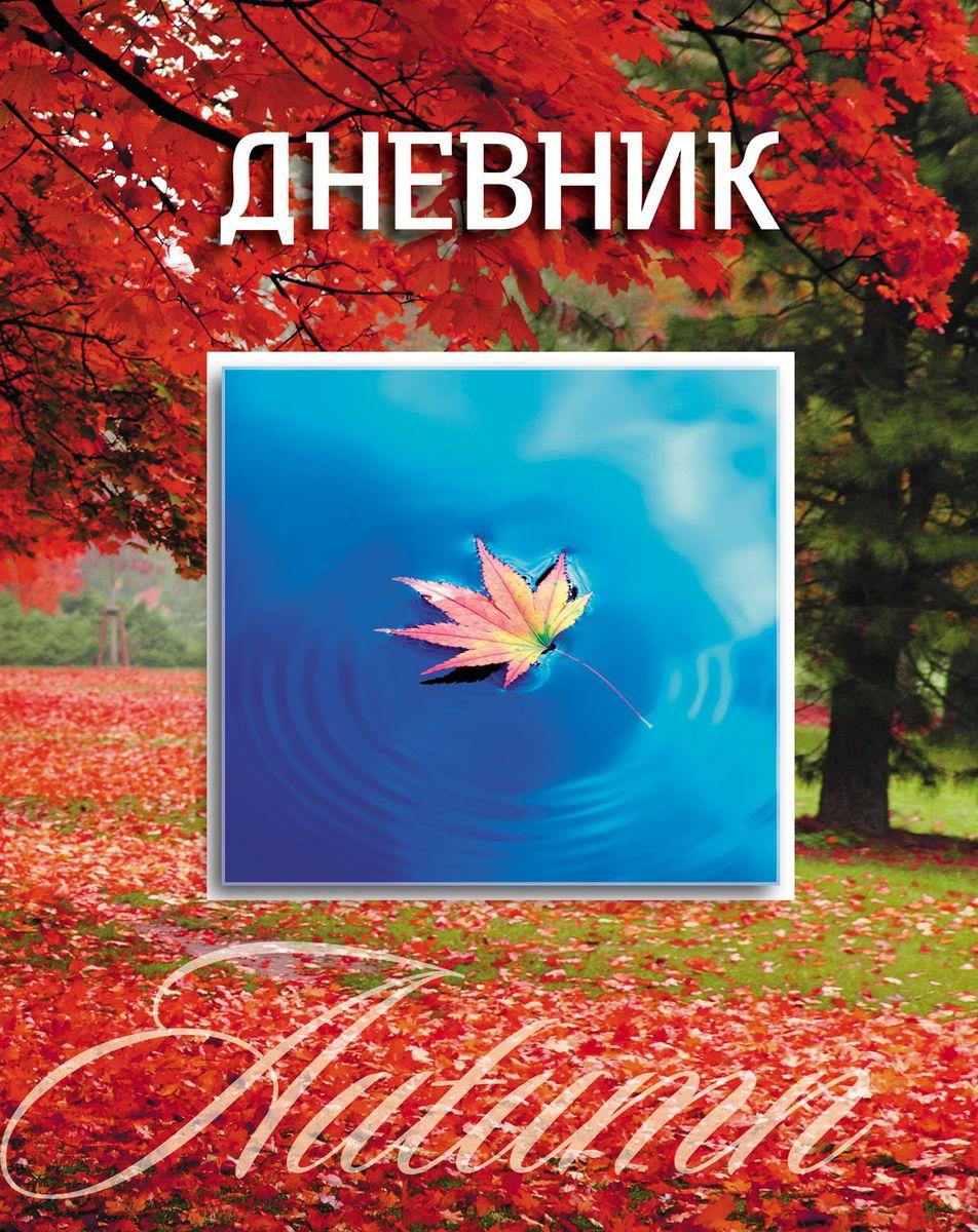 Hatber VK Дневник школьный Осенним вальсом кружат листья72523WDДневник в твердой обложке очень удобен в использовании. В качестве дизайна подобрана самая современная и интересная тема.