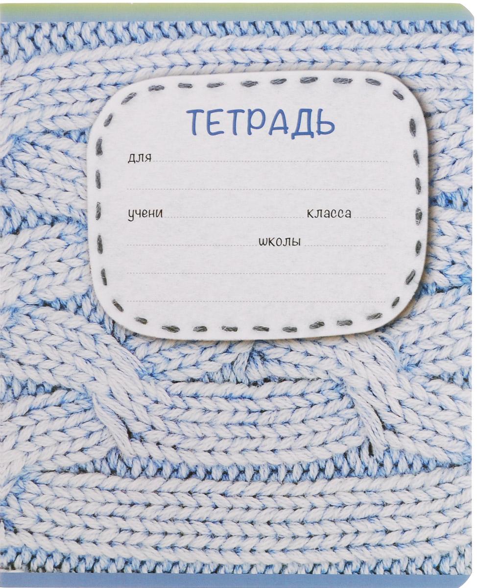 Magic Lines Тетрадь 18 листов в линейку цвет голубой72523WDТакая тетрадь Magic Lines обязательно понравится тому, кто ее увидит.Тетрадь имеет стандартную линовку в линейку, дополненную полями. Внутренний блок тетради, соединенный двумя металлическими скрепками, состоит из 18 листов белой бумаги.Обложка, выполненная из полуматового картона, позволит сохранить тетрадь в аккуратном состоянии на протяжении всего времени использования. Обложка украшена вязаным узором.