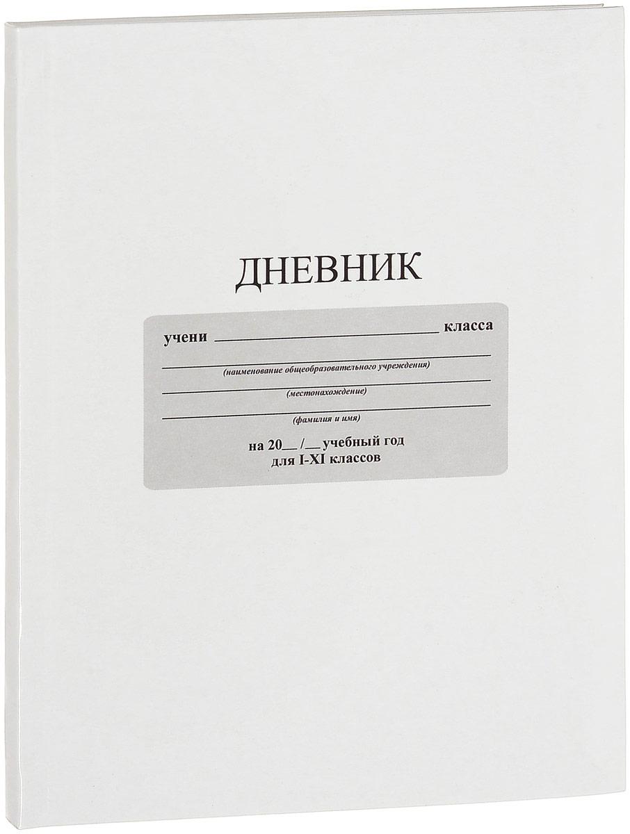 Апплика Дневник школьный цвет белый С3212-05652-SBШкольный дневник Апплика - поможет вашему ребенку не забыть свои задания, а вы всегда сможете проконтролировать его успеваемость. Крепкий твердый переплет 7БЦ сохранит внешний вид дневника на весь учебный год. Дневник имеет однотонную обложку и белый форзац. Обложкадневника Апплика изготовлена с ламинацией.