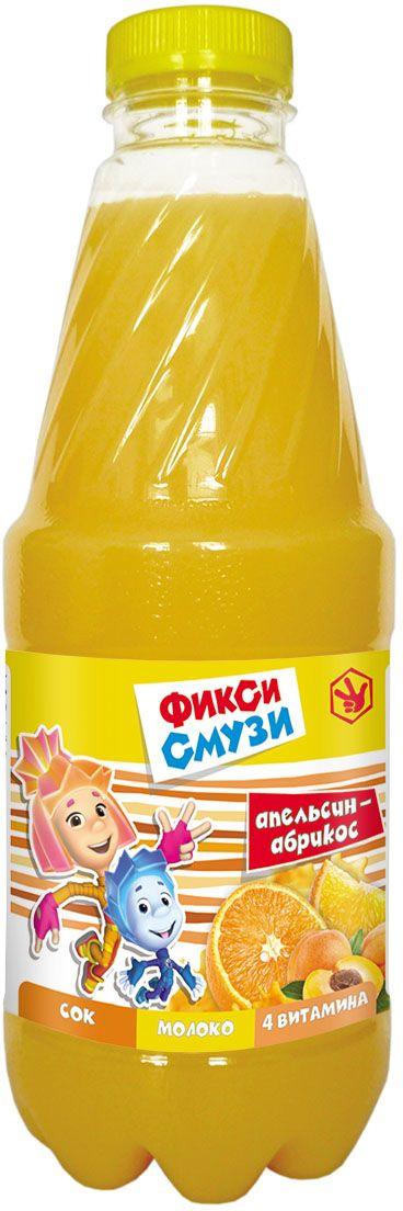 Фиксики смузи апельсин, абрикос, 930 мл0120710Фикси смузи - натуральный сок с мякотью + молоко (белок и кальций) + комплекс из 4 витаминов (В6, Н, В5, РР) + хорошее настроение и веселая улыбка! Сбалансированное сочетание молока и сока с мякотью создает нежную и густую консистенцию и рождает тонкий и изысканный вкус, а уникальная технология розлива при щадящем температурномрежиме сохраняет всю пользу молока и сока практически в неизменном виде на всем протяжении срока хранения.
