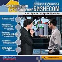 Организация и управление бизнесом: Инструменты руководителя