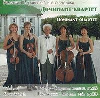 Доминант-квартет. Ф. Шуберт / Д. Шостакович 2004 Audio CD