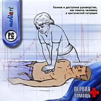 Первая медицинская помощь Медиа Арт Media Art Бука / Медиа Арт