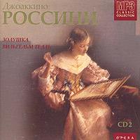 Джоаккино Россини. CD 2. Золушка. Вильгельм Телль (mp3) 2004 MP3 CD
