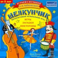 Играем с музыкой П.И. Чайковского: Щелкунчик МедиаХауз / Quaim Interactive