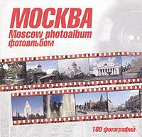 Москва. Фотоальбом РМГ Мультимедиа