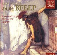 Карл Мария фон Вебер. Вольный стрелок. Эврианта. Оберон (mp3) 2004 MP3 CD