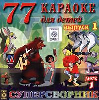Суперсборник 77 караоке для детей. Выпуск 1. Диск 1 2004 Audio CD