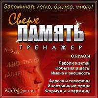 """Тренажер """"Сверхпамять"""" Издательский Дом """"Равновесие"""" / SD-Studio"""