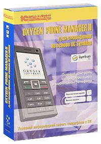 Oxygen Phone Manager II для смартфонов на основе OC Symbian. Персональная версия 1С / Oxygen Software
