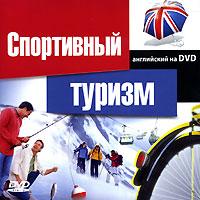 Спортивный туризм. Английский на DVD РМГ Мультимедиа / Неотехсофт