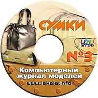 """""""ЖУРНАЛ МОДЕЛЕЙ"""" № 3: Сумки Вилар Софт"""