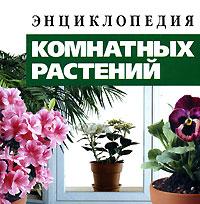 Энциклопедия комнатных растений ИДДК