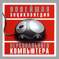 Новейшая энциклопедия персонального компьютера РМГ Мультимедиа / Неотехсофт
