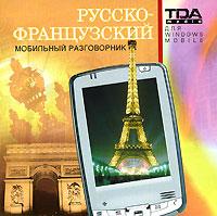 """Русско-французский мобильный разговорник для Windows Mobile ООО """"ТДА-Медиа"""""""
