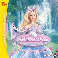 Barbie: Лебединое озеро. Зачарованный лес