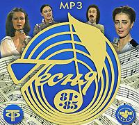 Песня 81-85 (mp3)