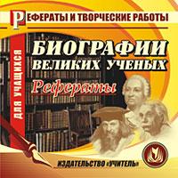 Биографии великих ученых. Рефераты