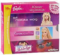 Барби: Юная модница
